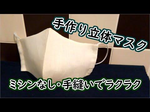 「【手作り】すべて手縫いで立体マスクを作ってみました」の参照動画