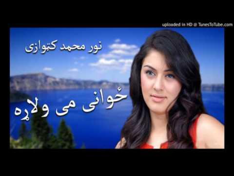 Zwani me wlara   Noor Muhammad Katawazai