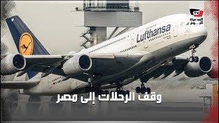 قرارات بوقف الرحلات إلى مصر.. لماذا اعتذرت الخطوط الجوية البريطانية عن قرارها ؟