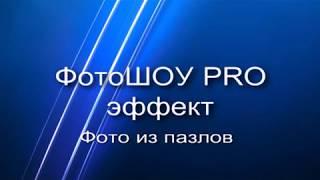 ФотоШОУ PRO эффект  фото из пазлов