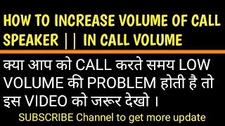 HOW TO INCREASE VOLUME OF CALL SPEAKER | IN CALL VOLUME | BENEFIT OF ROOTED ANDROID