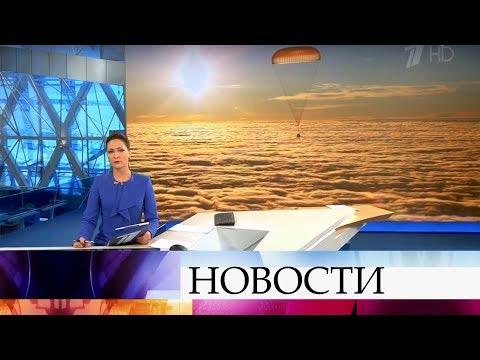 Выпуск новостей в 12:00 от 06.02.2020