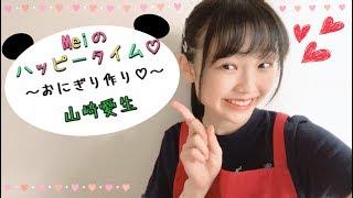Meiのハッピータイム♡〜おにぎり作り♡〜 山﨑愛生