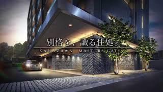 金沢市大手町に誕生する金沢市初のタカラレーベン「レーベンシリーズ」...