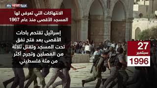 انتهاكات الاحتلال الإسرائيلي بحق المسجد الأقصى منذ 1967