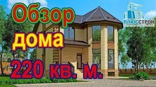 Обзор двухэтажного дома 220 м2 [Плюс Строй]