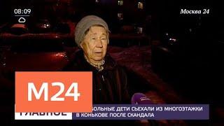 Телеканал Москва 24 пообщался с жильцами дома, из которого съехали онкобольные дети - Москва 24