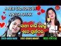 Sathi Kain Helu Eate Swarthpara New Sad Song By Amrita Nayak