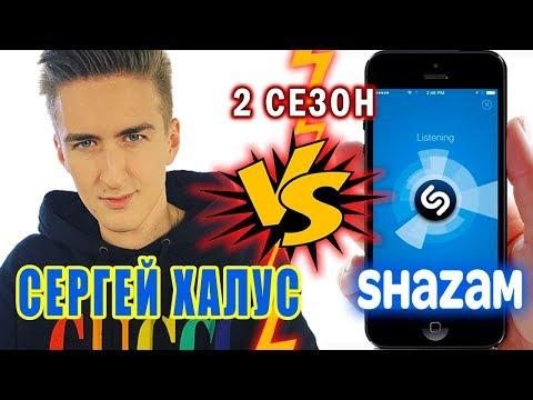 Сергей Халус (HALBER) против SHAZAM | Шоу ПОШАЗАМИМ
