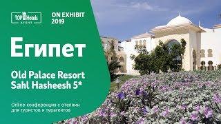 Отдых за 1000 EUR в отеле 5*, Египет. Обзор отлеля Old Palace Resort Sahl Hasheesh 5*