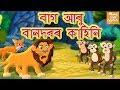 বাগ আৰু বানদৰৰ কাহিনি l Assamese Story for Kids l Assamese Fairy Tales l Toonkids Assamese