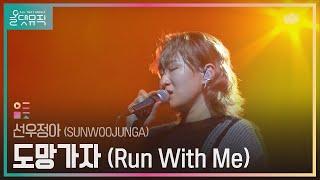 [올댓뮤직 All That Music] 선우정아 (SUNWOOJUNGA) - 도망가자 (Run With Me…