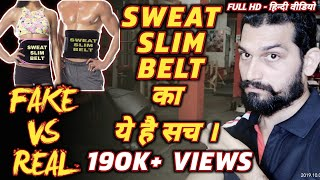 SWEAT SLIM BELT UNBOXING AND REVIEW | Tummy Trimer | स्वेट स्लिम बेल्ट | Sweat Belt | Hot shapper