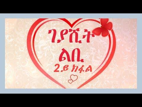 New Eritrean Movie 2019 Geyashit lbi part 2 ገያሺት ልቢ ወልድ ዛንታ 2ይ ክፋል