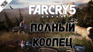 Far Cry 5 #4 🕔 Новые фишки | 17:00 МСК