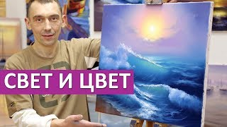Цвет и свет в живописи. Морской пейзаж Дмитрия Розы