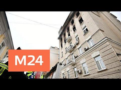 Число погибших при пожаре на Никитском бульваре выросло до шести - Москва 24
