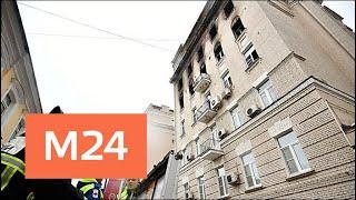 Смотреть видео Число погибших при пожаре на Никитском бульваре выросло до шести - Москва 24 онлайн