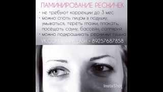 Ламинирование ресничек. vk.com/happy_lash. 89257687858
