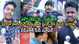 Lovers Day Movie Public Talk    Priya Prakash Warrior    Roshan Abdul Rahoof    Filmibeat Telugu
