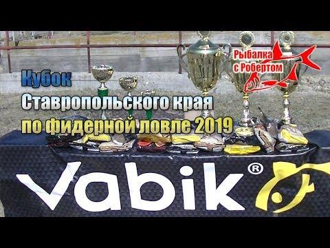 Кубок Ставропольского края по ловле донной удочкой