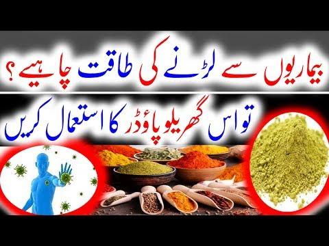 strong-homemade-powder-for-fight-diseases-|-bimarion-se-larai-ke-liye-gharelu-masala