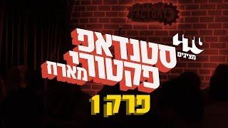 טדי ספיישל - פרק 1 - יוסי גבני, מוחמד נעמה וארז בירנבוים
