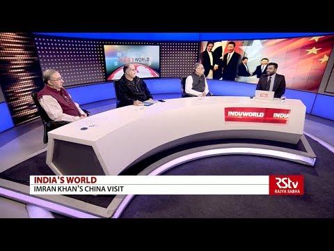 India's World - Imran Khan's China Visit