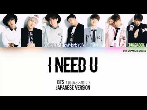 BTS (防弾少年団) – I NEED U (Japanese Ver.) Lyrics [Kan|Rom|Eng] [Color Coded]