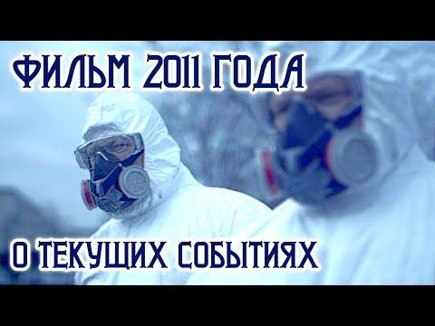 Пророческий фильм 2011