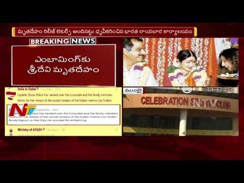 Sridevi's Body Will Reach Mumbai After Embalming Process || NTV