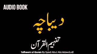 Deebacha# TAFHEEM-UL-QURAN by Syed Abul Ala Mawdudi Urdu Audio Book