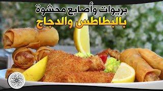 شميشة : بريوات و أصابع محشوة بالبطاطس و الدجاج