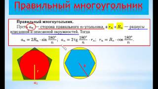Окружность 2 Правильный многоугольник