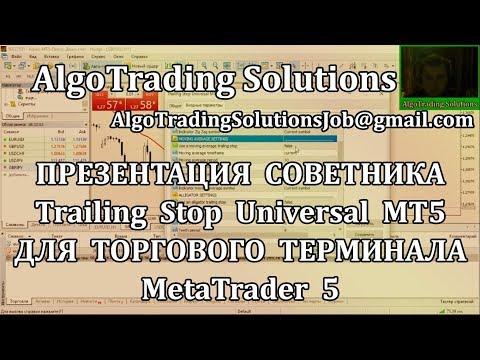 Презентация советника Trailing Stop Universal MT5