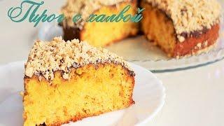 ПИРОГ С ХАЛВОЙ / ПРОСТОЙ рецепт/ cake with halva Recipe