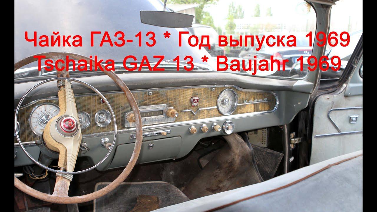 1969 * GAZ-13 Armaturenbrett * ГАЗ-13 Приборная панель * 2015 .