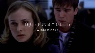 Одержимость. Wicker Park | Русский трейлер