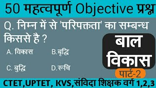 Part-2| बालविकास | Objective Questions | Pedagogy| Psychology| Balvikas| Child Development|Gs Point