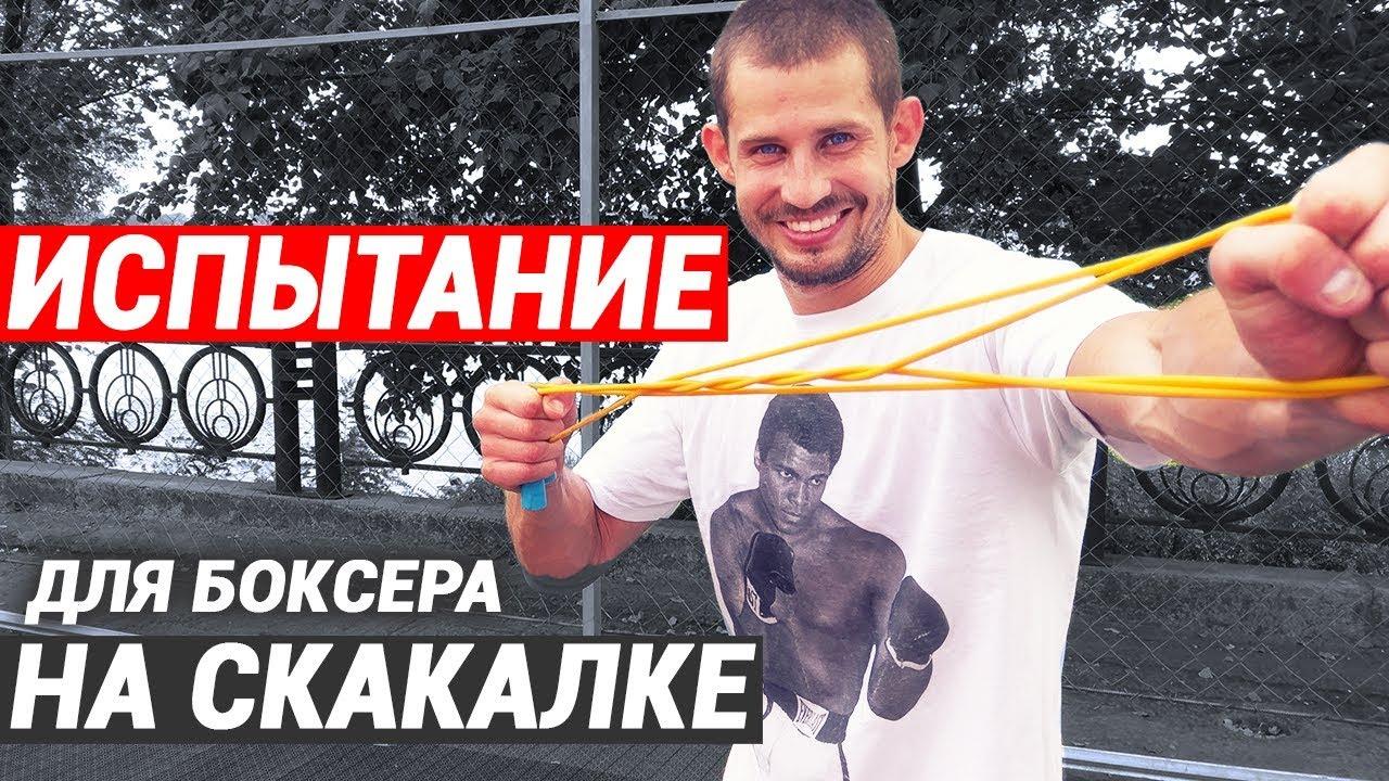 Бокс тренировка — испытание на скакалке для бойцов