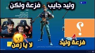 وليد يطلب فزعة اصغر يوتيوبر عربي  في تحدي قوي على حزمة الهالوين الجديدة  فورت نايت