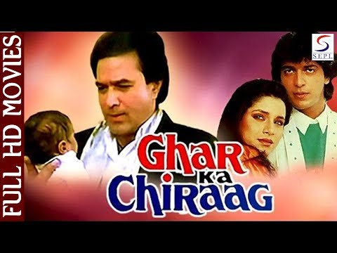 Ghar Ka Chiraag l Rajesh Khanna, Chunkey Pandey, Neelam l 1989