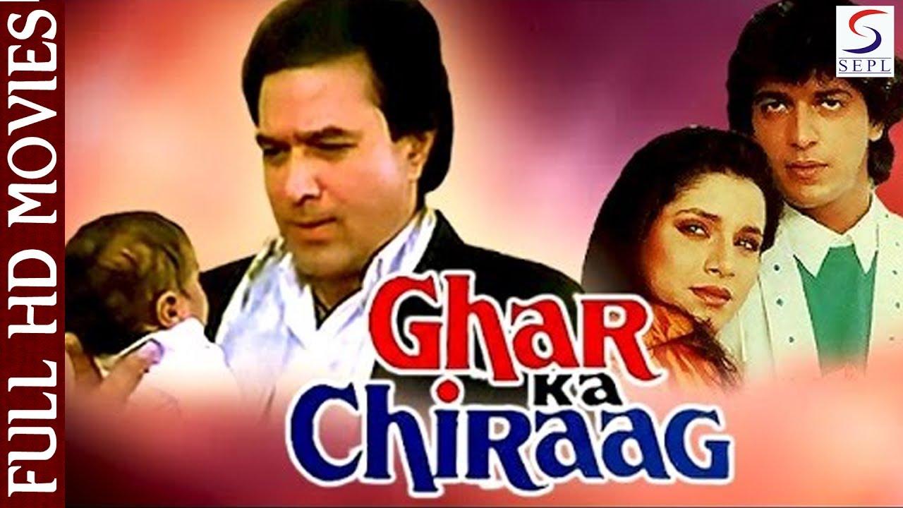 घर का चिराग - Ghar Ka Chiraag l Rajesh Khanna, Chunkey Pandey, Neelam l 1989