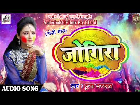 2018 का सबसे हिट होली गीत - जोगीरा - JOGIRA - Duja Ujjawal - New Bhojpuri Hit Holi SOng 2018