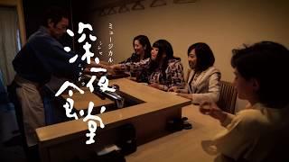 ミュージカル『深夜食堂』 公式HP:https://meshiya-musical.com 原作漫...