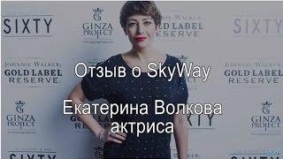 Отзыв о SkyWay Актриса Волкова Екатерина
