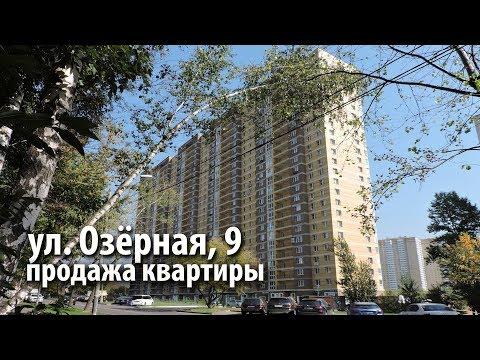 купить квартиру озерная | купить квартиру очаково-матвеевское | квартира метро озерная