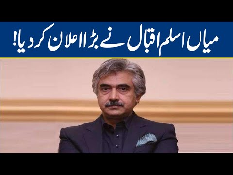 Mian Aslam Iqbal Makes Big Announcement | Lahore News HD