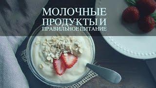Молочные продукты и правильное питание