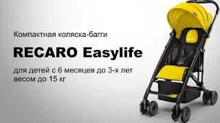 RECARO Easylife компактная прогулочная коляска(RECARO Easylife - компактная прогулочная коляска-багги для детей с 6 месяцев до 3-х лет, чей вес не превышает 15 кг...., 2016-02-17T00:39:00.000Z)